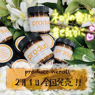 【画像付きクチコミ】LIPSをご覧の皆さんこんばんは!/本日2月1日(月)から『product』ヘアワックスネロリの香り全国発売スタートです!幸せの香り🕊✨ネロリ🧡暗いニュースが多いですが、優しいネロリの香りで今年も明るく前向きな気分に☀️先行発売でも大...