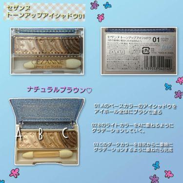 YuKaRi♪さんの「セザンヌトーンアップアイシャドウ<パウダーアイシャドウ>」を含むクチコミ