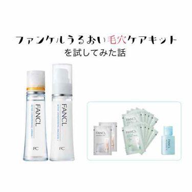 無添加 アクティブコンディショニング ベーシック 化粧液 II/ファンケル/化粧水を使ったクチコミ(1枚目)