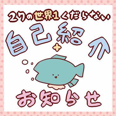 27 / tunaさんの「雑談」を含むクチコミ