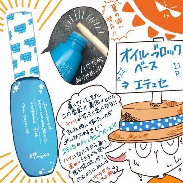 ヤギノさんの「エテュセオイルブロックベース <部分用化粧下地><化粧下地>」を含むクチコミ