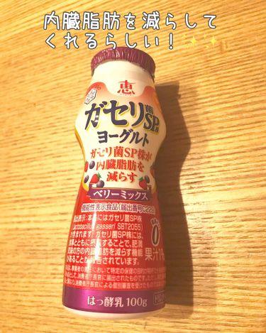 ガセリ菌SP株ヨーグルト/雪印メグミルク/ドリンクを使ったクチコミ(1枚目)