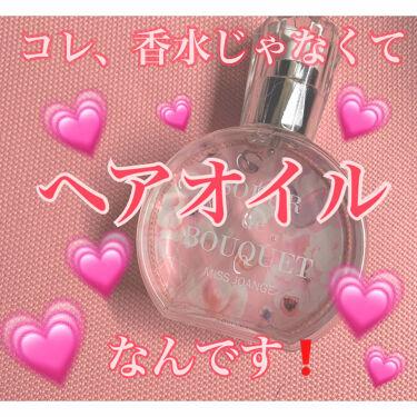 ミスジョアンジュ フレグランス ヘアオイルN コットンリリィの香り/ミスジョアンジュ/アウトバストリートメントを使ったクチコミ(1枚目)
