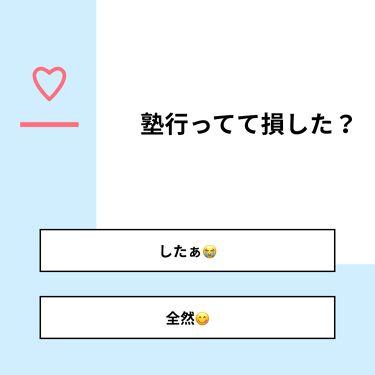 Hanna🥀❤︎ on LIPS 「【質問】塾行ってて損した?【回答】・したぁ😭:8.3%・全然😋..」(1枚目)