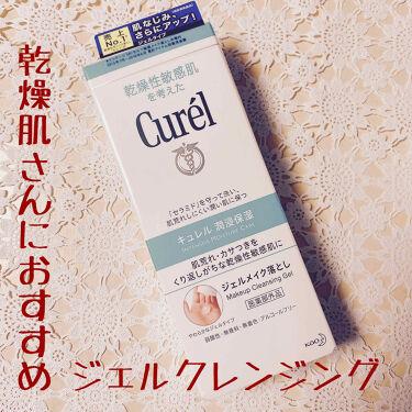 ジェルメイク落とし/Curel/クレンジングジェルを使ったクチコミ(1枚目)