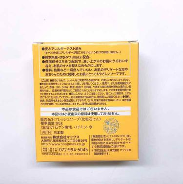 無添加生活 無添加はちみつ配合生石けん/マックス/洗顔石鹸を使ったクチコミ(2枚目)
