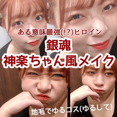 ステージマスカラ/三善/マスカラを使ったクチコミ(1枚目)