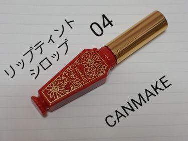 リップティントシロップ/CANMAKE/口紅を使ったクチコミ(2枚目)