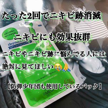 🇰🇷나나세 🇰🇷さんの「MEDIHEAL(メディヒール)ティーツリーケアソルーションアンプルマスクJEX<シートマスク・パック>」を含むクチコミ