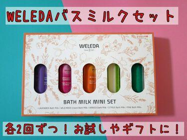 バスミルク ミニセット/WELEDA/入浴剤を使ったクチコミ(1枚目)