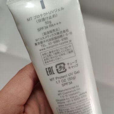 MT プロテクトUVジェル/MTメタトロン/日焼け止め(ボディ用)を使ったクチコミ(3枚目)