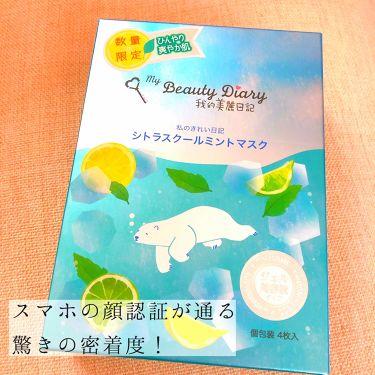我的美麗日記(私のきれい日記) シトラスクールミントマスク(4枚入り)/我的美麗日記/シートマスク・パックを使ったクチコミ(1枚目)