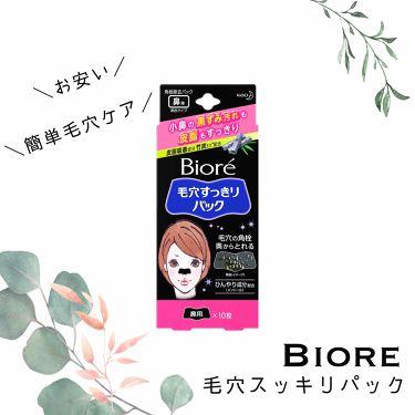 毛穴すっきりパック 鼻用 黒色タイプ/ビオレ/シートマスク・パックを使ったクチコミ(1枚目)