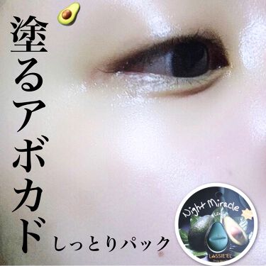 ナイトミラクル スリーピングマスク/ナイトミラクル/その他スキンケアを使ったクチコミ(1枚目)