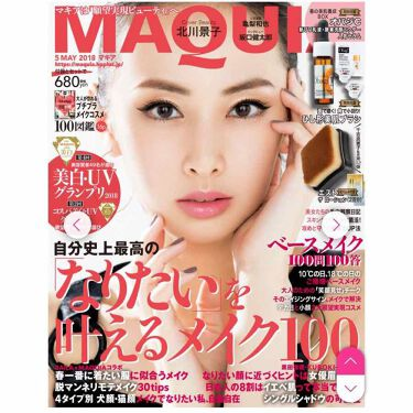 MAQUIA 5月号/MAQUIA (マキア)/雑誌を使ったクチコミ(3枚目)