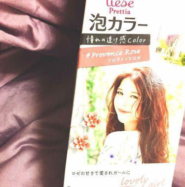 Ritsu🌹さんの「リーゼ プリティア泡カラー<白髪染め・ヘアカラー・ブリーチ>」を含むクチコミ