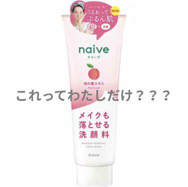 メイク落とし洗顔フォーム(桃の葉エキス配合)/ナイーブ/洗顔フォームを使ったクチコミ(1枚目)
