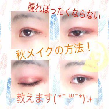 めいめい      👀      さんの「CLIOPRO LAYERING eye palette<パウダーアイシャドウ>」を含むクチコミ