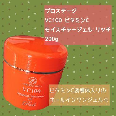 プロステージ VC100 ビタミンC モイスチャー オールインワンゲル リッチ/ナチュリア/オールインワン化粧品を使ったクチコミ(1枚目)