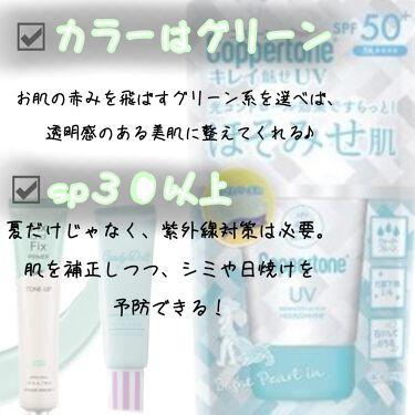 コパトーン キレイ魅せUV ほそみせ肌/コパトーン/日焼け止め(顔用)を使ったクチコミ(2枚目)