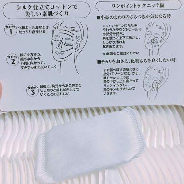シルク仕立てコットン/プリペア/コットンを使ったクチコミ(2枚目)