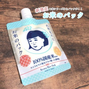 お米のパック/毛穴撫子/洗い流すパック・マスクを使ったクチコミ(1枚目)