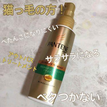インテンシブ ヴィタミルク 洗い流さないトリートメント 細い・ボリュームがない髪用/パンテーン/アウトバストリートメントを使ったクチコミ(1枚目)