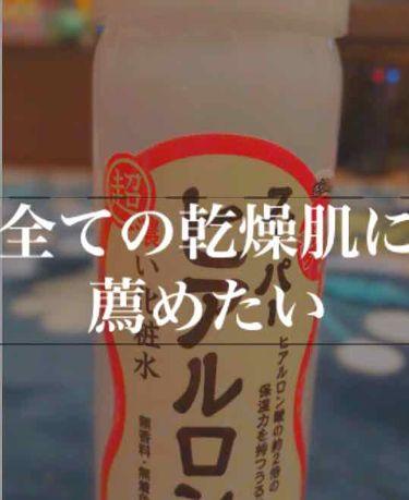 うるおい屋 超しっとり化粧水/うるおい屋/化粧水を使ったクチコミ(1枚目)