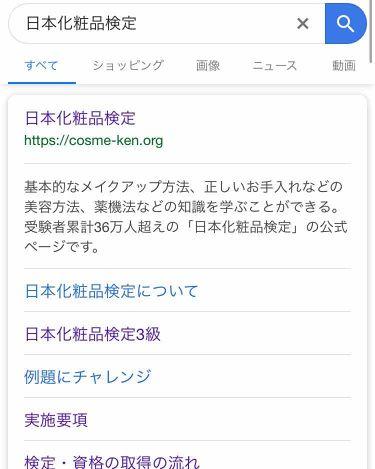 コスメの教科書 (日本化粧品検定協会公式 1級・2級対策テキスト)/主婦の友社/書籍を使ったクチコミ(2枚目)