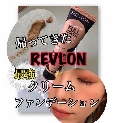 カラーステイ フル カバー ファンデーション/REVLON(レブロン)/クリーム・エマルジョンファンデーションを使ったクチコミ(1枚目)