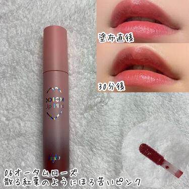 DOTOM Lip Plus Plumper/keybo/リップグロスを使ったクチコミ(4枚目)
