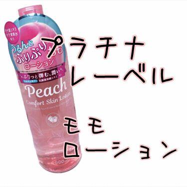 ピーチ コンフォート スキン ローション/プラチナレーベル/化粧水を使ったクチコミ(3枚目)
