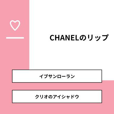 Haruna.✌️ on LIPS 「【質問】CHANELのリップ【回答】・イブサンローラン:33...」(1枚目)