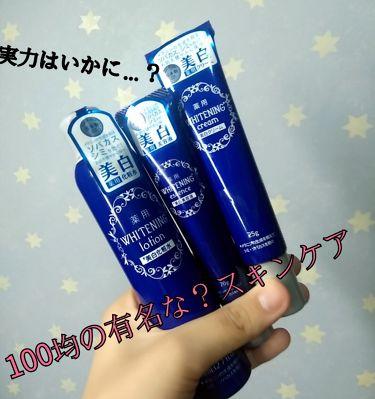 薬用美白 美容液/DAISO/美容液を使ったクチコミ(1枚目)