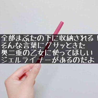 スナイプジェルライナー(シャドウタッチ)/インテグレート/ジェルアイライナー by のぶし