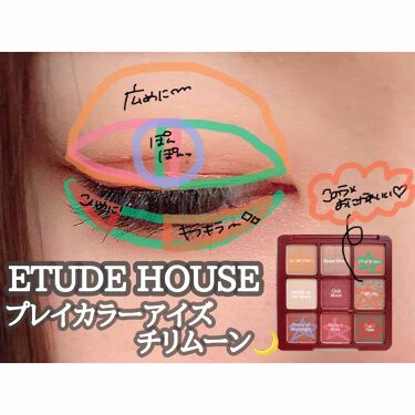 プレイカラーアイズ チリムーン/ETUDE/パウダーアイシャドウを使ったクチコミ(2枚目)