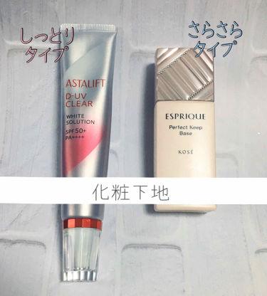 D-UVクリア ホワイトソリューション/アスタリフト/日焼け止め(顔用)を使ったクチコミ(1枚目)