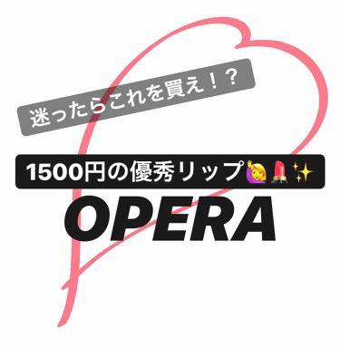 オペラリップティント06/OPERA/口紅を使ったクチコミ(1枚目)
