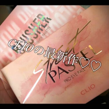 プロ アイ パレット/CLIO/パウダーアイシャドウを使ったクチコミ(1枚目)