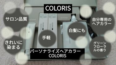 パーソナライズヘアカラー COLORIS/COLORIS/ヘアカラーを使ったクチコミ(1枚目)