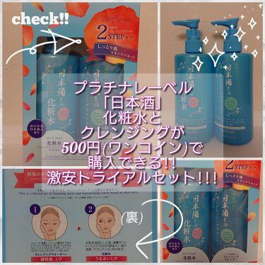 日本酒配合のうるおい化粧水/プラチナレーベル/化粧水を使ったクチコミ(1枚目)