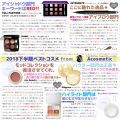 A cosmeticのクチコミ「《👑2018年下半期ベスコス第2弾...」
