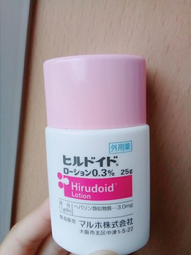 ヒルドイドローション 0.3% 50g/その他/その他を使ったクチコミ(1枚目)
