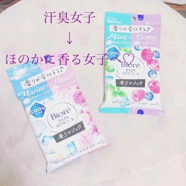 さらさらパウダーシート 摘みたてローズの香り/ビオレ/デオドラント・制汗剤を使ったクチコミ(1枚目)