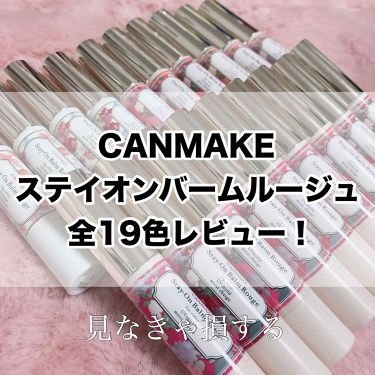 ステイオンバームルージュ/CANMAKE/口紅 by つるこ