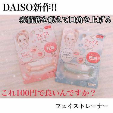 フェイストレーナー/DAISO/その他グッズを使ったクチコミ(1枚目)