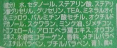 アロエスキンクリーム 80g/DAISO/ボディ保湿を使ったクチコミ(2枚目)