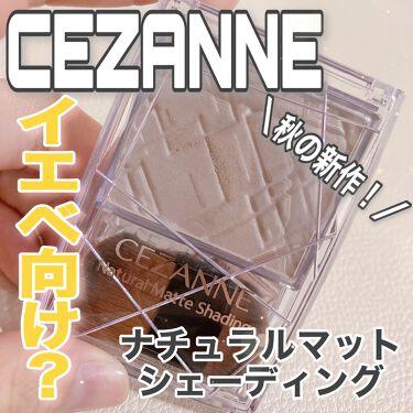 ナチュラルマットシェーディング/CEZANNE/シェーディングを使ったクチコミ(1枚目)