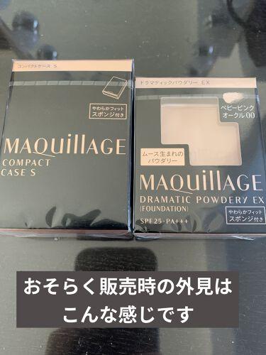 ドラマティックパウダリーEX/マキアージュ/パウダーファンデーションを使ったクチコミ(5枚目)