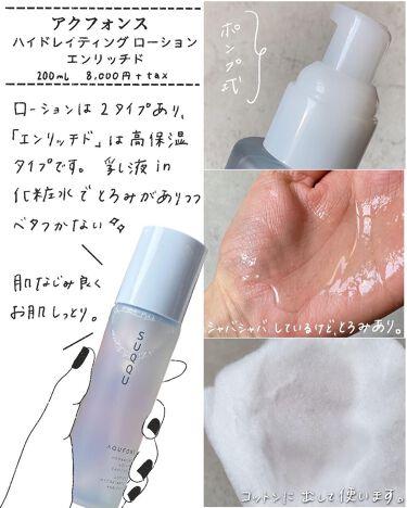 アクフォンス リファイニング セラム/SUQQU/美容液を使ったクチコミ(4枚目)